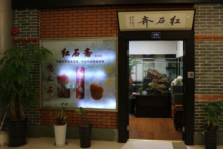红石斋商铺的照片