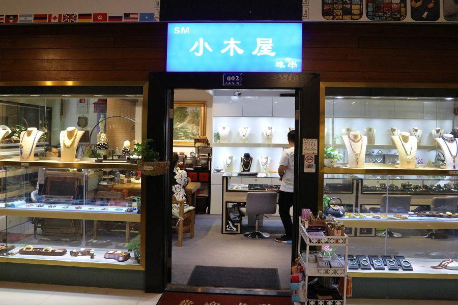 SM小木屋商铺的照片