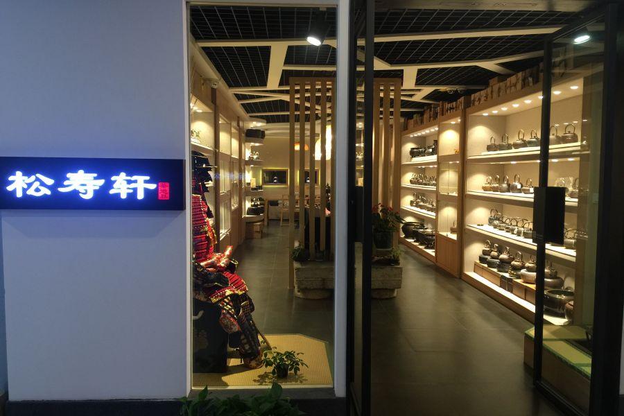 松寿轩商铺的照片