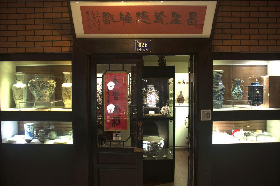 昌圣瓷趣雅玩工作室商铺的照片