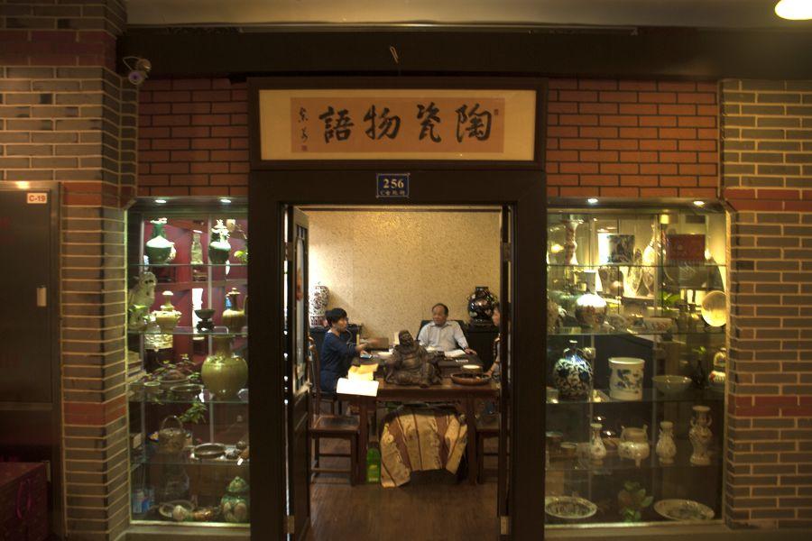 陶瓷物语商铺的照片