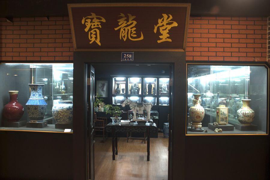 宝龙堂商铺的照片