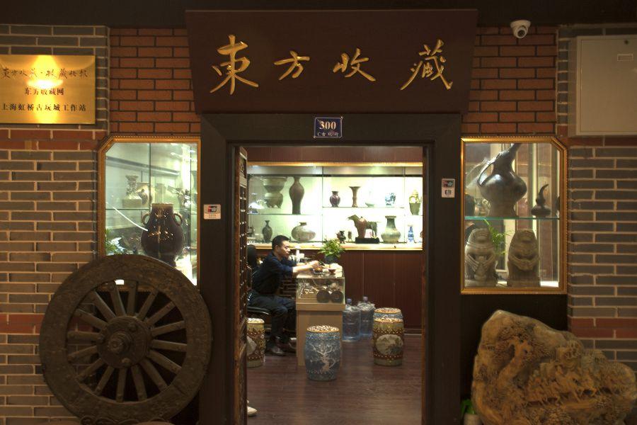 东方收藏商铺的照片
