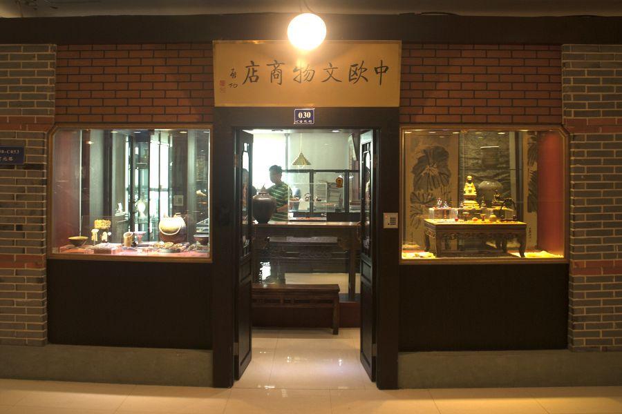 中欧文物商店商铺的照片