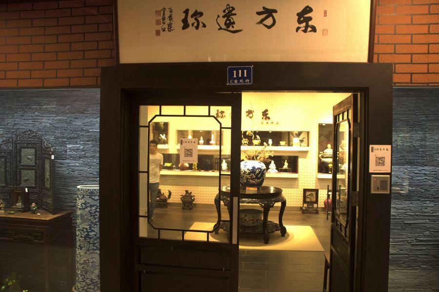 东方遗珎商铺的照片
