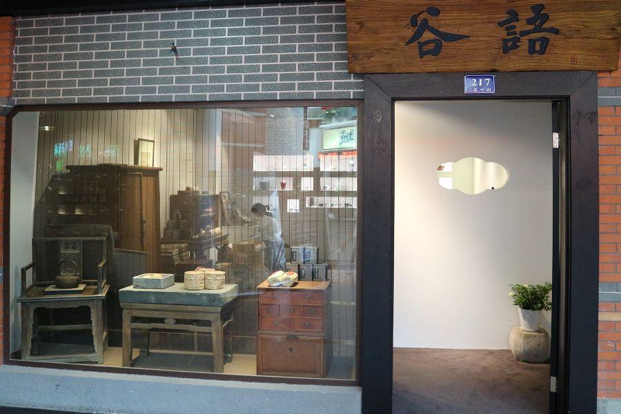 谷语商铺的照片