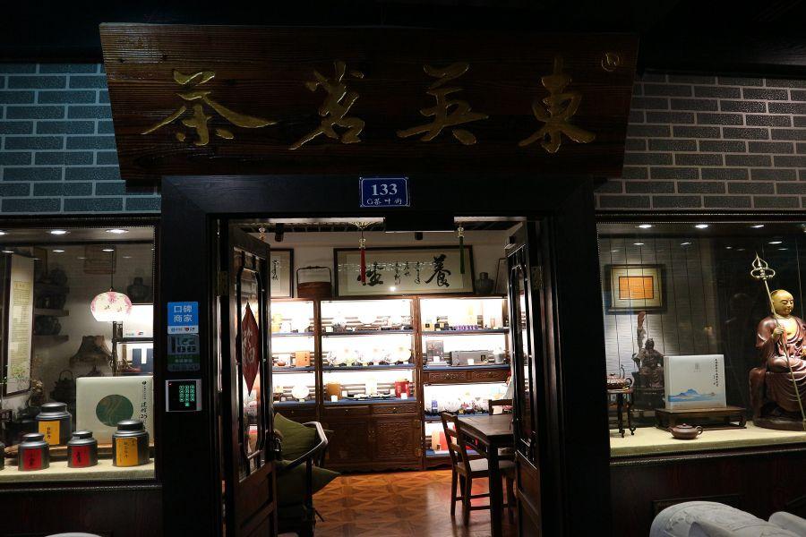 东英紫砂精品商铺的照片